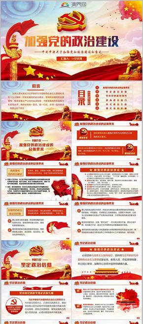 黨政黨建黨政機關關于加強kang)車惱zhi)建設的意見(jian)黨課 黨政機關匯報PPT