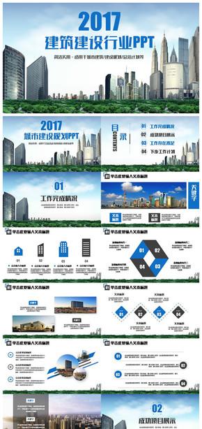 簡潔建筑行業城市建設中國建筑年終總結PPT