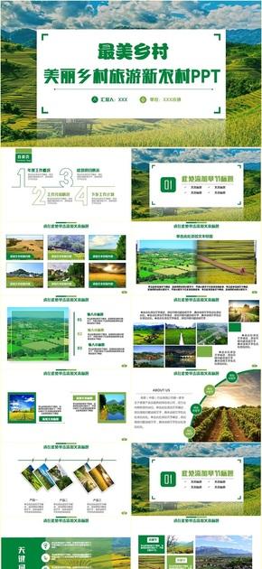 【乡村旅游】绿色最美乡村旅游乡镇风景美丽农村新农村建设PPT