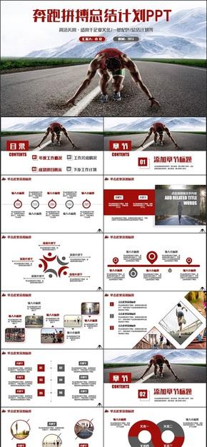 红色动感拼搏奔跑正能量总结汇报企业文化职场培训PPT