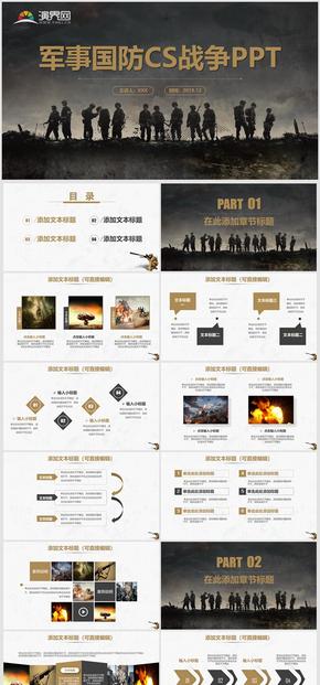 動感軍(jun)事國(guo)防現代化戰爭CS軍(jun)訓演習PPT
