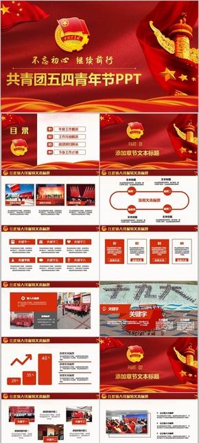【中国共青团模板】庄严完整中国共青团五四青年节活动团支部汇报PPT