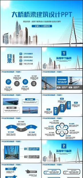 【桥梁设计】大桥建设桥梁设计高架桥立交桥简约城市建设PPT