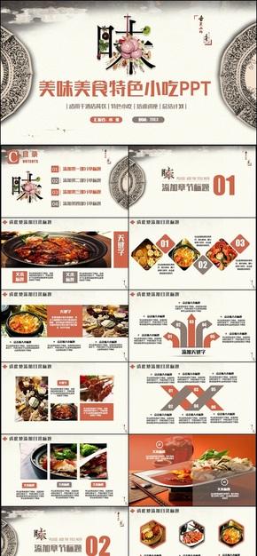 【舌尖中国】精致美食食物美味特色小吃餐饮酒店PPT