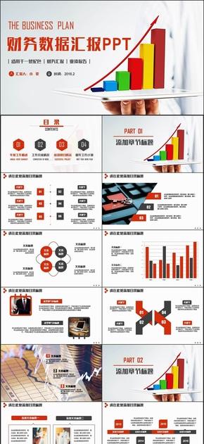 框架完整红色简约财务报告数据分析业绩汇报PPT