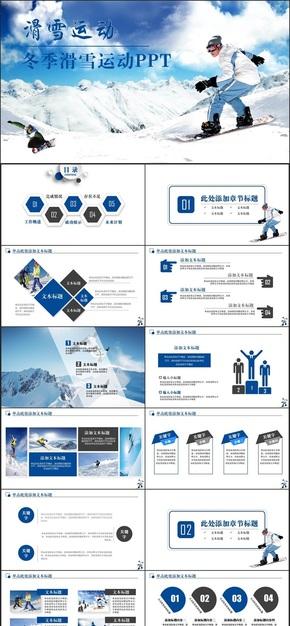 蓝色动感滑雪运动滑雪训练滑雪场体育运动PPT