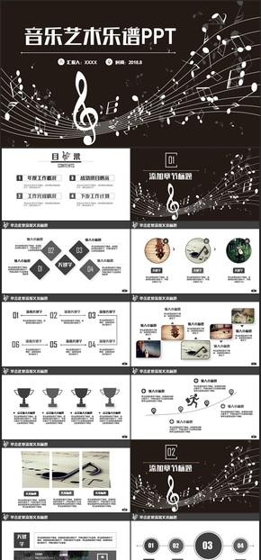 【音乐之声】简洁动感乐谱音符音乐艺术教育乐章PPT