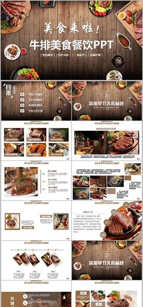 【廣告】j精致牛排西餐美食廣告餐飲酒店美味介紹PPT