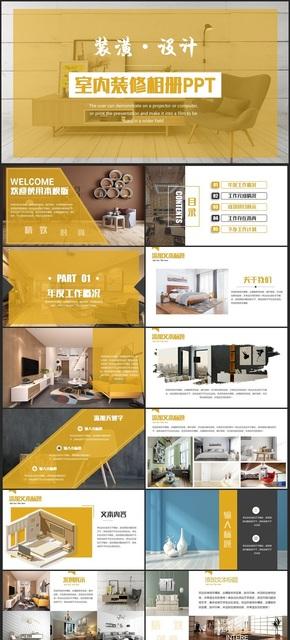 【建筑设计】精品高端建筑行业室内设计装潢装修建筑设计相册展示PPT