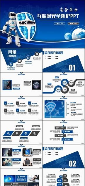 【互联网安全】蓝色简移动网络科技信息安全洁网络安全防范科技PPT