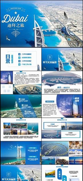 简约时尚迪拜旅游文化迪拜风景阿拉伯文化介绍PPT