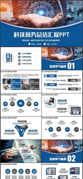【互联网】简约科技商务移动互联网年终总结工作汇报PPT