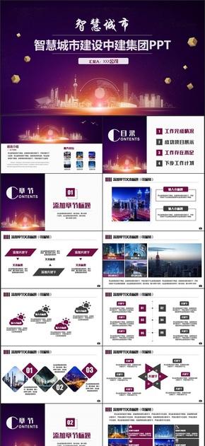 【建筑科技】精致互联网+智慧城市中建集团建筑行业PPT