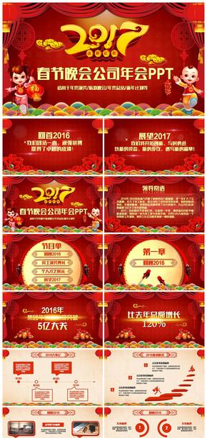 动感精美2017鸡年春节晚会公司年会员工颁奖典礼PPT
