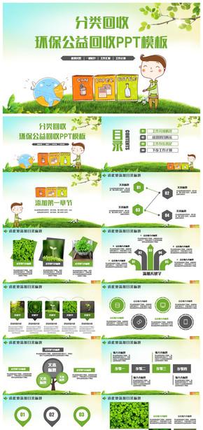 动感环保公益垃圾回收分类回收PPT