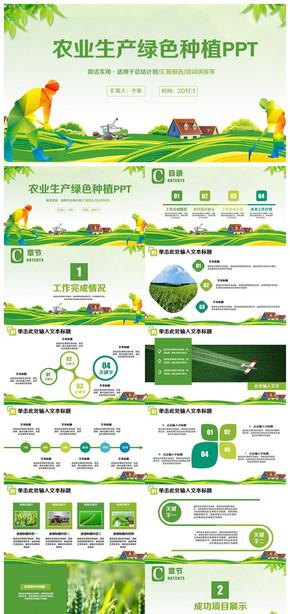 精致生态农业绿色生产招商农产品新农村建设PPT