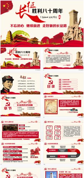 大气红军长征胜利80周年纪念长征精神学习PPT