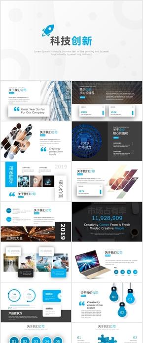 高新科技公司团队介绍公司简介PPT模版