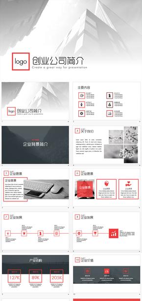 经典创业公司简介企业介绍KEYNOTE模板
