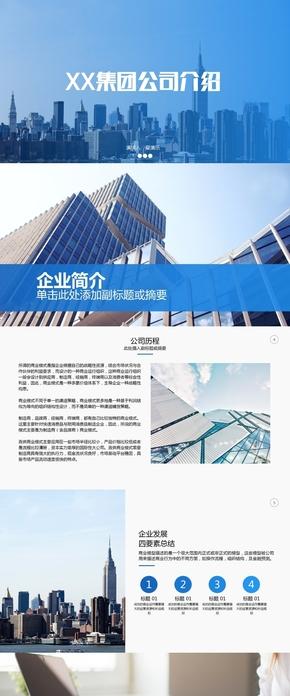 商务简介企业公司简介文化宣传PPT模版