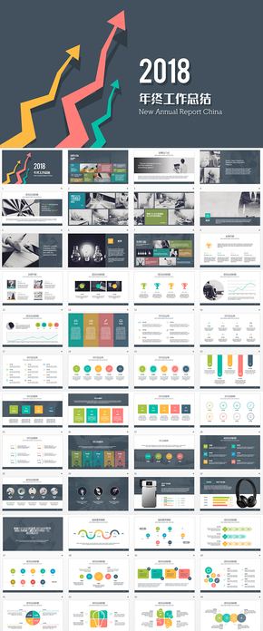 创意多色彩年终总结keynote模板