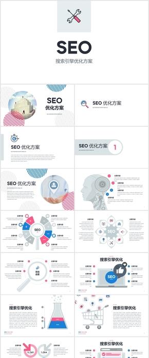 专业SEO搜索引擎产品宣传推广方案PPT模版