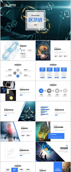 蓝色科技区块链数据结构比特币区块链技术简介keynote模板