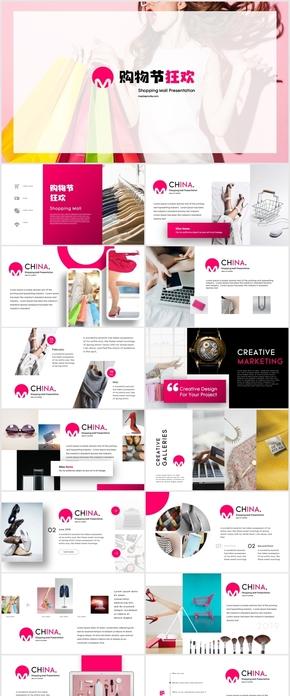 天猫双十一购物活动策划活动营销文案企划keynote模版