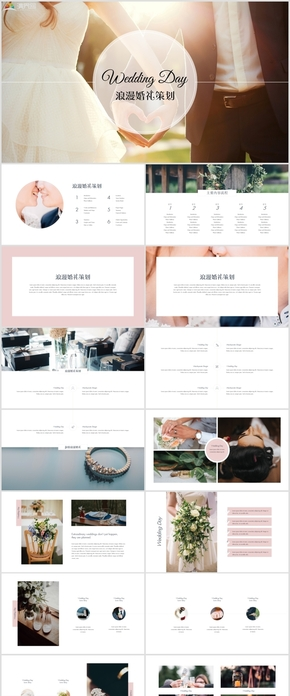 婚禮婚慶公司營銷策劃keynote模版