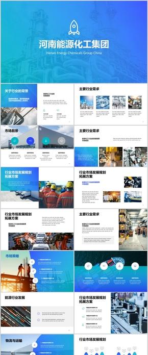 河南能源化工集团简介介绍工作总结汇报生产计划keynote模版