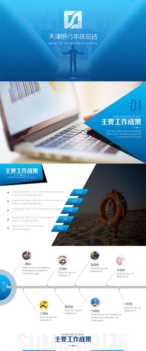 天津银行年终总结keynote模板