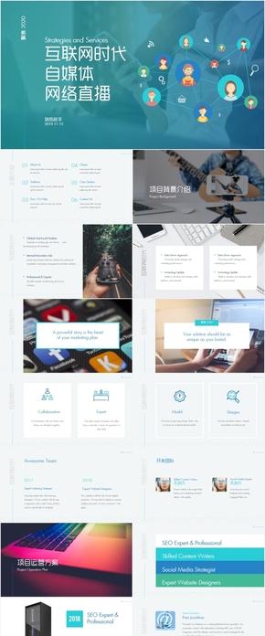 互联网自媒体直播平台公司活动营销方案策划PPT模版
