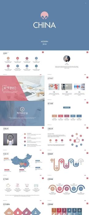简约简约企业工作计划市场布局销售计划PPT模版