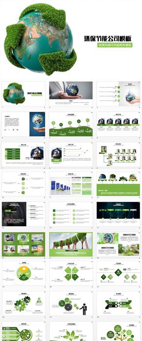 自然、环境、环保节能公司keynote模板