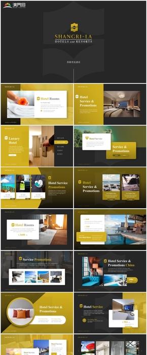 香格里拉酒店介紹營銷商業計劃書keynote模版