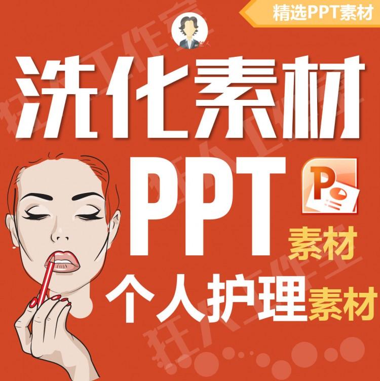 ppt矢量素材 化妆品美容美发spa个人护理艺术设计ppt矢量素材