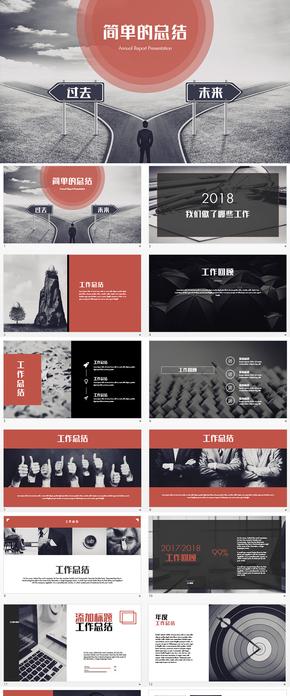 创意设计年终工作总结汇报计划keynote模板