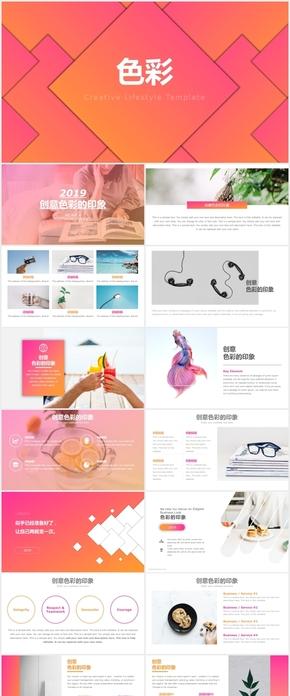 绚丽唯美多色彩杂志风商务营销策划PPT模版