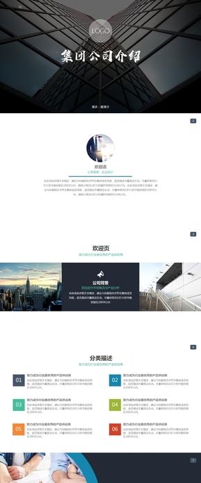 商务风集团公司介绍企业文化品牌路演PPT模版