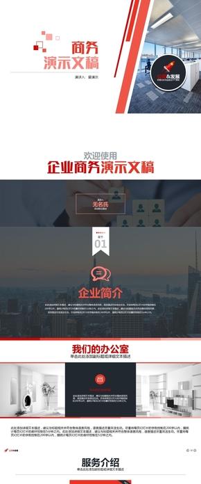 大气红色全动态公司介绍未来规划发展PPT模板