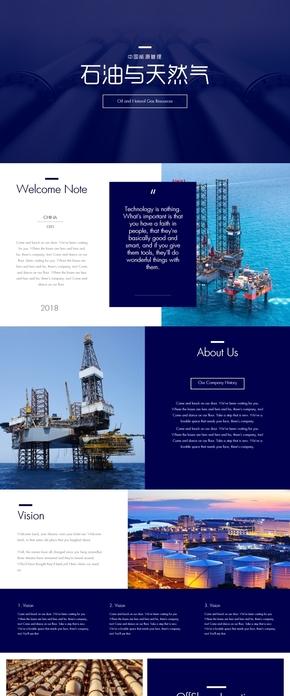 石油、化工、天然气公司宣传介绍PPT模板