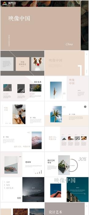 映像中国创意艺术设计PPT模版