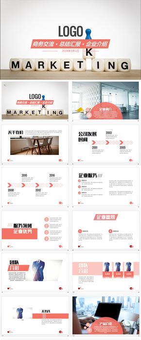 商务通用总结汇报企业介绍keynote模板