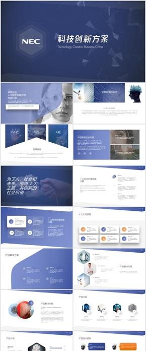NEC科技公司人脸识别系统科技创新解决方案产品介绍keynote模板