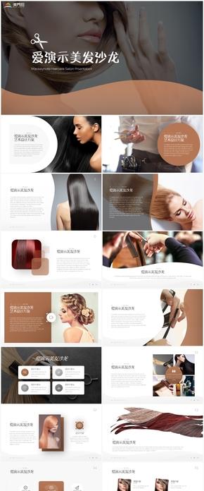 時尚美容美發彩妝化妝培訓學校keynote模板