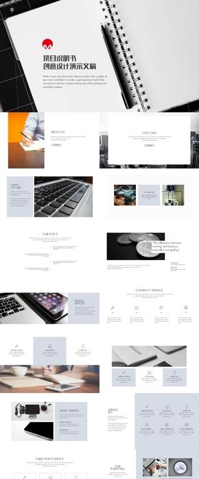 项目说明书项目进度计划keynote模板