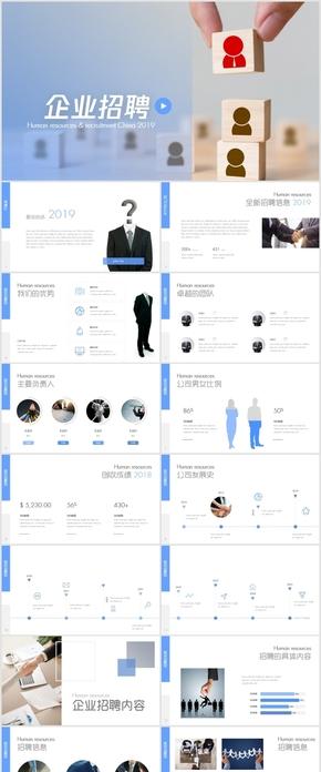 蓝色简约风格公司企业校园社会招聘keynote模板