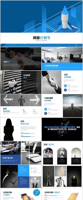 蓝色商务风创业融资商业计划书keynote模板