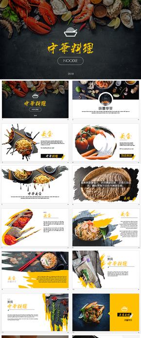 创意设计美食餐厅美食介绍餐饮美食PPT
