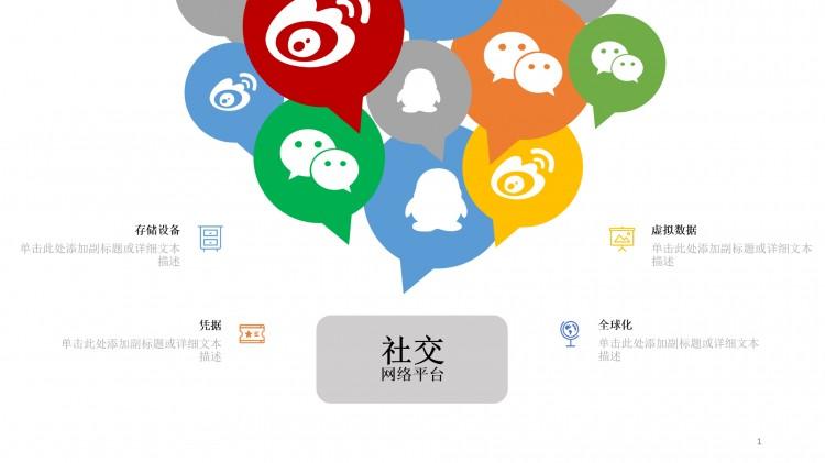 社交网络-微信微博设计矢量ppt元素及树形产品分解
